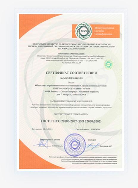 ГОСТ Р ИСО 22000-2007