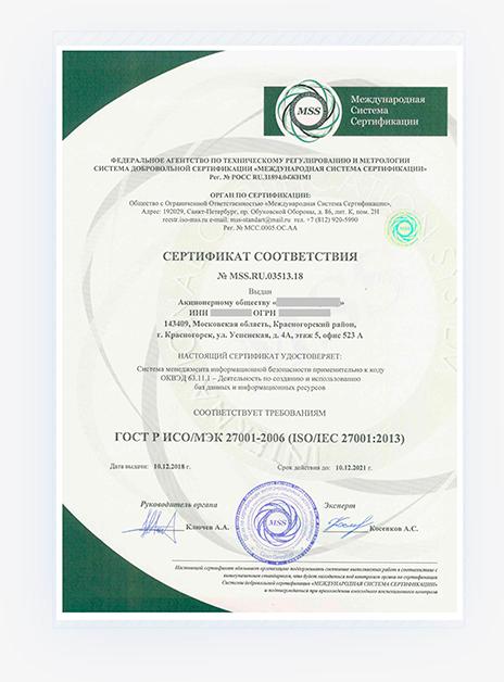 ГОСТ Р ИСО/МЭК 27001-2013
