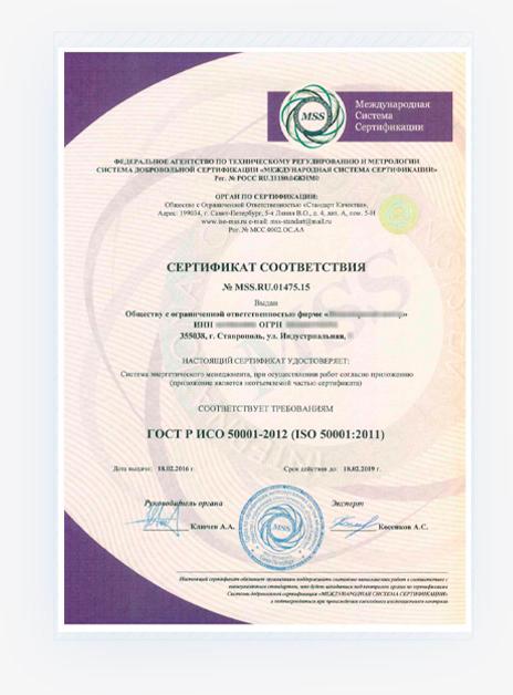 ГОСТ Р ИСО 50001-2012