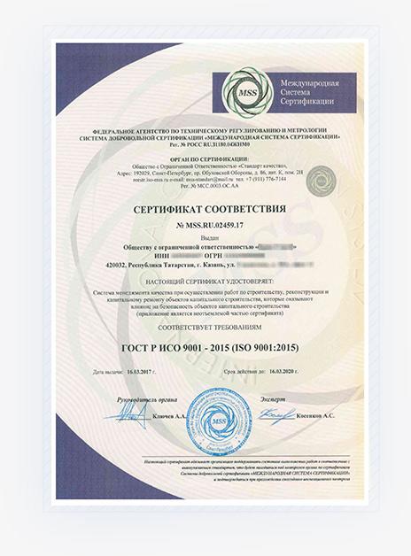 ГОСТ Р ИСО/МЭК 20000-1-2013
