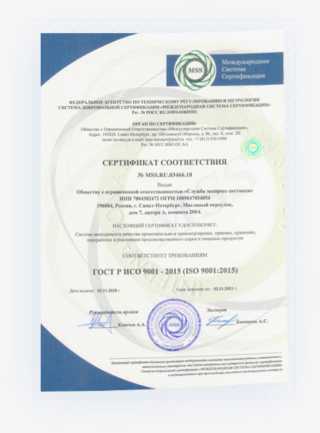 Сертификаты ИСО