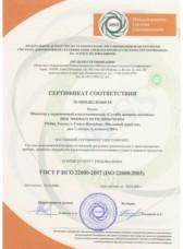 ГОСТ Р ИСО 22000-2007 (ХАССП)